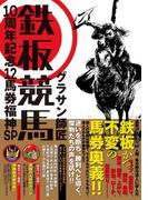 鉄板競馬・10周年記念12馬券福神SP