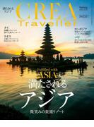 CREA Traveller 2017 Spring NO.49