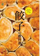 餃子の教科書