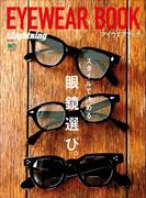 別冊Lightning Vol.162 アイウエアブック