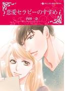 恋愛セラピーのすすめ(ハーレクインコミックス)