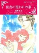 秘書の報われぬ夢(ハーレクインコミックス)