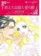 消えた記憶と愛の絆(ハーレクインコミックス)