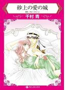 砂上の愛の城(ハーレクインコミックス)