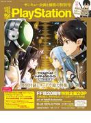 電撃PlayStation Vol.634(電撃PlayStation)
