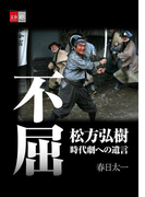不屈 松方弘樹 時代劇への遺言【文春e-Books】(文春e-book)