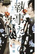 執事たちの沈黙 2(フラワーコミックス)
