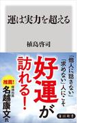 運は実力を超える(角川新書)