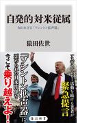 自発的対米従属 知られざる「ワシントン拡声器」(角川新書)