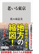 【期間限定価格】老いる東京(角川新書)