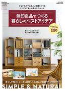 【期間限定価格】無印良品でつくる暮らしのベストアイデア(学研MOOK)