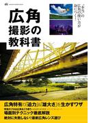 広角撮影の教科書(Gakken camera mook)