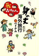 年収150万円一家 森川さんちの 身の丈海外旅行 IN ベトナム(コミックエッセイ)