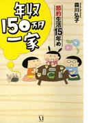 年収150万円一家 節約生活15年め(コミックエッセイ)