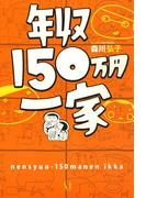 年収150万円一家(コミックエッセイ)