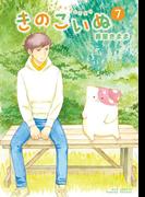 きのこいぬ(7)【電子限定特典ペーパー付き】(RYU COMICS)