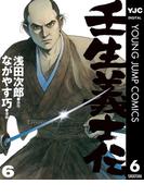 【期間限定価格】壬生義士伝 6(ヤングジャンプコミックスDIGITAL)