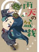雨天の盆栽(1)