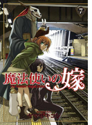 魔法使いの嫁(7)(BLADE COMICS(ブレイドコミックス))