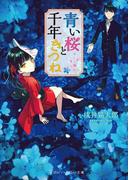 青い桜と千年きつね(SKYHIGH文庫)