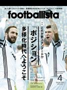 月刊footballista 2017年4月号