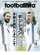 月刊footballista 2017年4月号(月刊footballista)