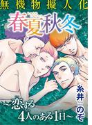 無機物擬人化 春夏秋冬 ~恋する4人のある1日~(BL宣言)