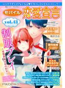 モバイル恋愛宣言 Vol.43(恋愛宣言 )