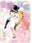 公爵と眩惑の妖精(ハーモニィコミックス)