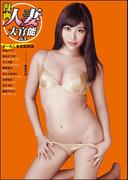漫画人妻大官能 Vol.9