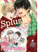 Splush vol.10 青春系ボーイズラブマガジン(Splush)