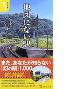 地図にない駅 カラー版 (宝島社新書)(宝島社新書)