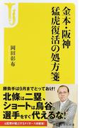 金本・阪神 猛虎復活の処方箋