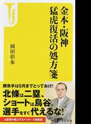 金本・阪神 猛虎復活の処方箋 (宝島社新書)(宝島社新書)