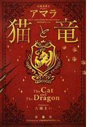 猫と竜 (宝島社文庫)(宝島社文庫)
