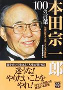 本田宗一郎100の言葉 伝説の経営者が残した人生の羅針盤