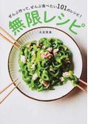 無限レシピ ぜんぶ作って、ぜんぶ食べたい101のレシピ!