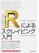 Rによるスクレイピング入門 スクレイピングの実践テク満載!