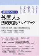 事例にみる★外国人の法的支援ハンドブック