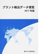 プラント輸出データ便覧 2017年版