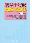 通関士試験問題・解説集 合格基準分野別・出題頻度順 平成29年度版