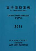 実行関税率表 2017