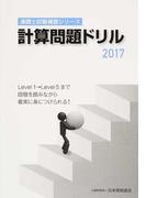 計算問題ドリル 2017 (通関士試験補習シリーズ)