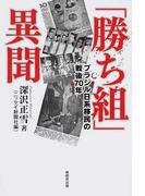 「勝ち組」異聞 ブラジル日系移民の戦後70年