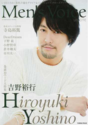 Men's Voice LEUCITE (Gakken Mook)(学研MOOK)