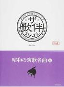 ザ・歌伴 特選 昭和の演歌名曲編 昭和45〜63年 (ピアノ伴奏シリーズ)