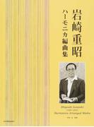 岩崎重昭ハーモニカ編曲集