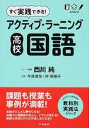 すぐ実践できる!アクティブ・ラーニング高校国語 (ACTIVE LEARNING教科別実践法シリーズ JAPANESE)