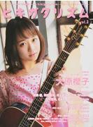 ヒキガタリズム ゼロから始めるギター・ライフ vol.3