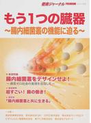 もう1つの臓器 腸内細菌叢の機能に迫る (健康ジャーナルPREMIUMシリーズ)